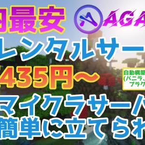 【Agames.jp】日本最安でマイクラサーバーを立てるレンタルサーバーを紹介します!【格安VPS】