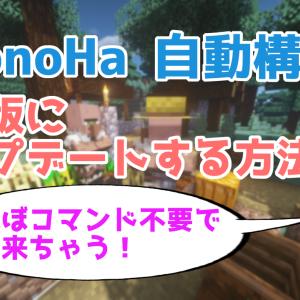 【簡単】ConoHa VPSの自動構築機能で最新版にアップデートする方法を紹介!