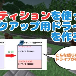 【マイクラ】パーティションを使ってバックアップ用ドライブを作ろう!【MiniTool Partition Wizard】