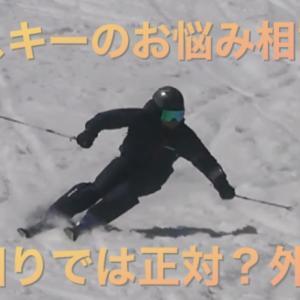 【スキーお悩み相談】大回りでの身体の向き「正対か?外向か?」