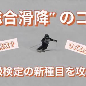 【スキー検定1級の新種目!】総合滑降とは?構成やリズム変化のコツ