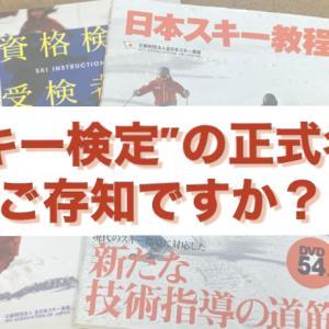 【SAJ】スキー検定の正式名称とは?履歴書に書いてアピールしよう!