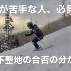 【コブ苦手な人必見!】スキー検定1級の不整地小回りの合否の分かれ目