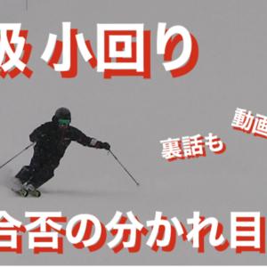 スキー検定1級の小回りを突破せよ!気になる攻略方法とは?