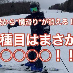 スキー検定1級の検定種目から横滑りが消える!?注目の新種目とは?