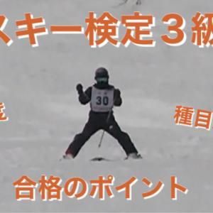 スキー検定3級ってどんな検定?難易度や種目別のポイントを解説!