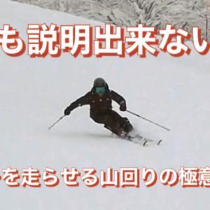 【誰にも出来ない】スキーを走らせる「山回り」の極意を解説します!