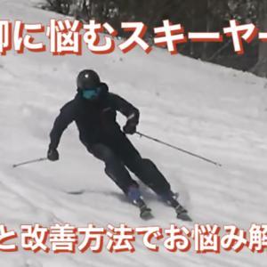 【X脚に悩むスキーヤーへ】原因と改善方法!どこよりも分かりやすく解説!