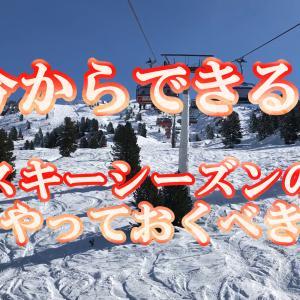【今からできる】スキーシーズンインの前にやっておくべきこと