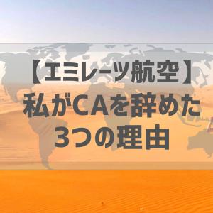 【中東外資・エミレーツ航空】私がCAを辞めた3つの理由