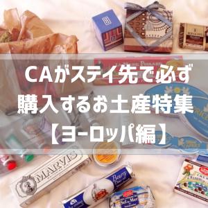 【CA LIFE vo.1】CAがステイ先で必ず購入するお土産特集 【ヨーロッパ編】
