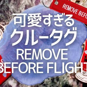 CAに人気のフライトタグ【REMOVE BEFORE FLIGHT】はどこで買える?【キーチェーン・キーホルダー】