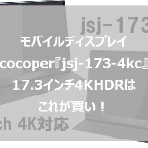 cocopar『jsj-173-4kc』【4Kモバイルディスプレイならコレがおすすめ!】