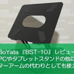BoYata『BST-10』レビュー【据え置きディスプレイのスタンドとしても使えるよ】