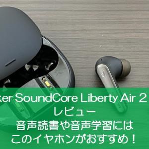 音声読書や学習ならこのイヤホンがおすすめ!Soundcore Liberty AIR 2 Pro