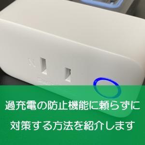 過充電を防げ!SwitchBotプラグを使って対策する方法を紹介
