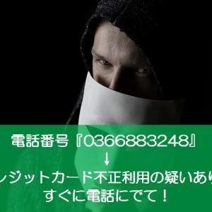 【セゾンカード不正利用の可能性!?】0366883248から電話が来たら必ず出よう!