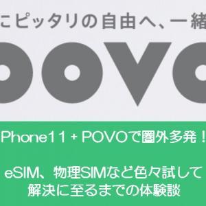 UQMobileからPOVOにMNP→圏外になる→その末路【iPhone11】