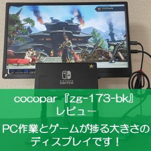 cocopar『zg-173-bk』レビュー【17.3インチはPC作業やゲームが捗る!】