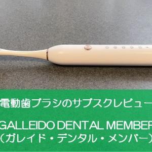 ガレイドの電動歯ブラシのサブスク評判や口コミが良いので実際に試してみた→【超コスパ良くて便利!】