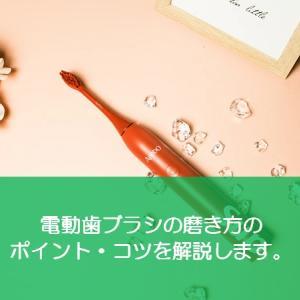 電動歯ブラシの磨き方のコツまとめ【うまくできない人は必見!】