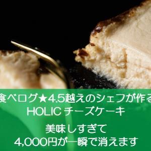 【HOLICのチーズケーキ】美味しくておすすめだけど4,000円が一瞬で消えます