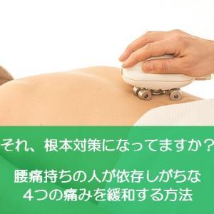 それ、根本対策になってますか?簡単に腰痛を和らげる4つの方法にご用心!