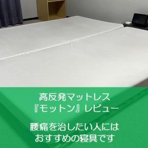 【使用4年目】高反発マットレス『モットン』レビュー【腰痛持ちにおすすめ!】