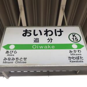 4方向から乗り入れるJR追分駅 [ホーム編]