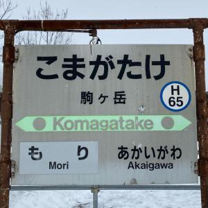 森から13km JR駒ヶ岳駅 [後編]