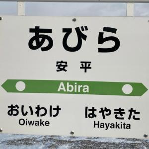 町名と駅名が同じに JR安平駅 [後編]