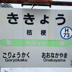 国道5号線沿いのJR桔梗駅 [後編]
