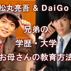 松丸亮吾DaiGo兄弟学歴と大学は?母のノートを使った教育法がすごかった!