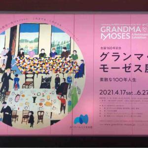 あべのハルカス美術館『生誕160年記念 グランマ・モーゼス展』を鑑賞しました
