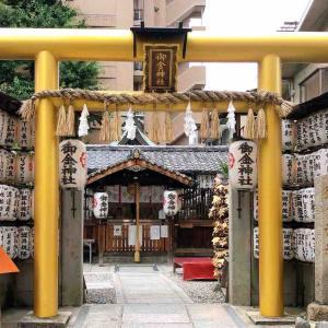 京都市中京区 金属・鉱物を守護する金山毘古命を祀る『御金神社』は金運にご利益あり!?