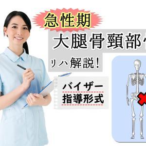 大腿骨頸部骨折・急性期リハ解説!【バイザー指導形式】