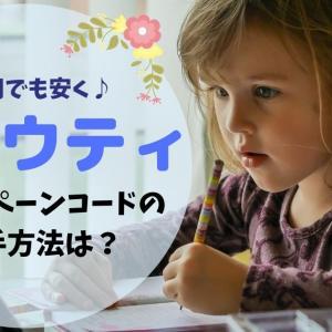 【1円でも安くお得に入会】クラウティのキャンペーンコードの取得方法