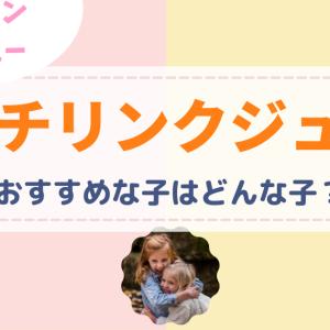 【ママの口コミ】ハッチリンクジュニアを6歳が無料体験!