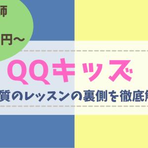 【プロ講師】QQKidsの口コミ・評判!子供を安心して任せられる高品質レッスン