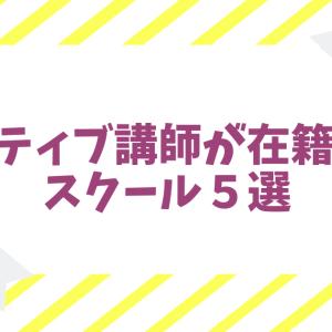 【ママ厳選】ネイティブ講師の子供オンライン英会話5選