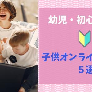 幼児・初心者が上達する子供オンライン英会話BEST5