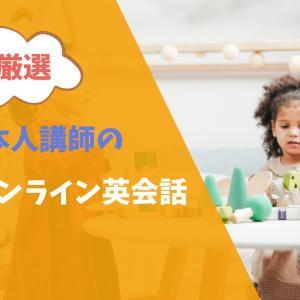 【厳選】日本人講師から学べる子供オンライン英会話3選