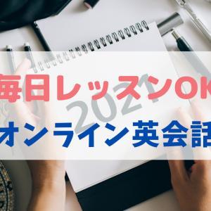 【お得】毎日レッスンできる子供オンライン英会話を徹底解説