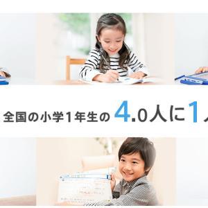 チャレンジ1年生【進研ゼミ小学講座】の料金をまるっと解説