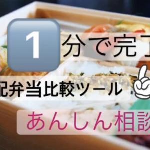 【宅配弁当の比較ツール】1分で簡単検索!