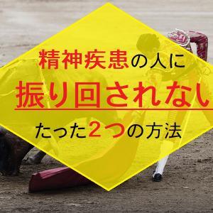 【体験談】躁うつ病の人に振り回されない方法