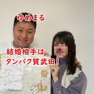 ゆめまる結婚相手は浮気彼女のタンパク質武田!顔画像や名前の由来は?