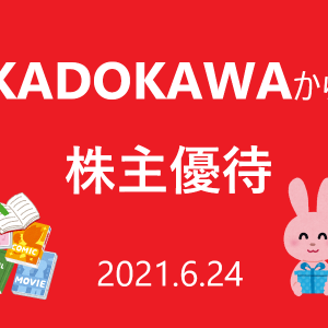 KADOKAWAから2021優待カタログが到着♪