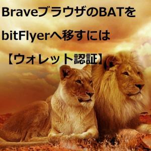 【暗号資産】BATをBraveブラウザからbitFlyer へ移すには?