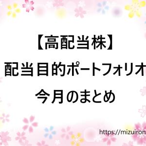 配当目的ポートフォリオ◆2021年7月のまとめ◆